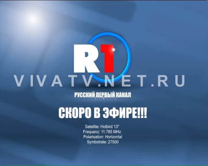 http://forum.vivatv.net.ru/images_ch/R1.jpg